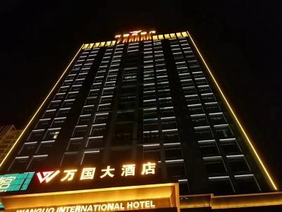 万国大酒店亮化项目
