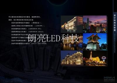 贵州未来方舟小区亮化