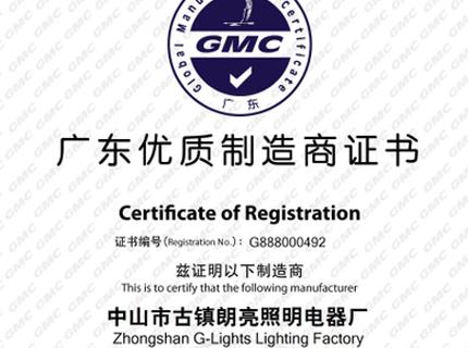 朗亮LED科技国际质量认证