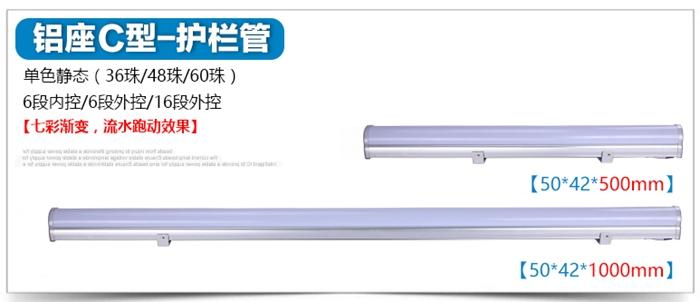 LED護欄管.jpg