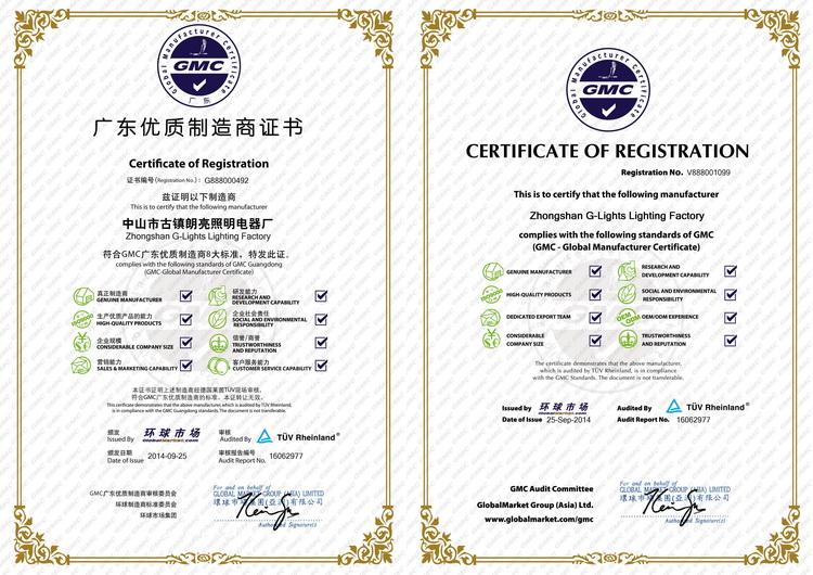 广东优质制造商证书750.jpg